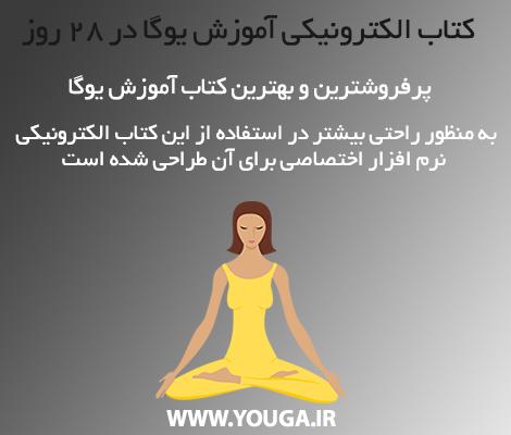 خرید کتاب آموزش یوگا در 28 روز
