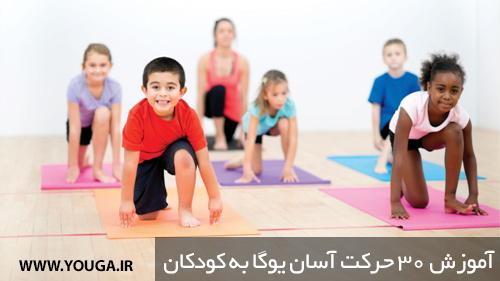 آموزش یوگا برای کودکان