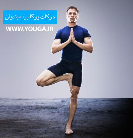 حرکات یوگا برای مبتدیان