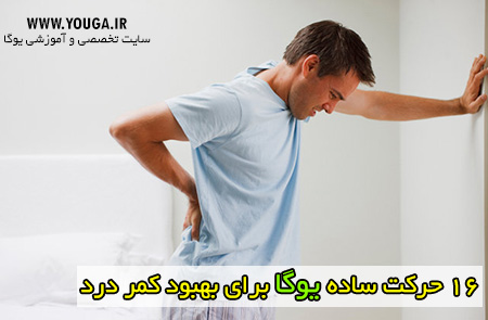 یوگا برای کمر درد