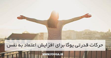 یوگا برای اعتماد به نفس