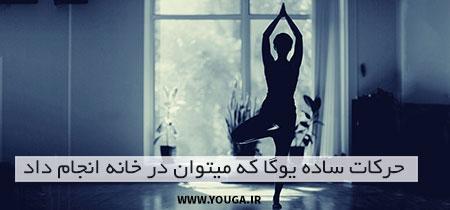 آموزش یوگا در خانه یا منزل